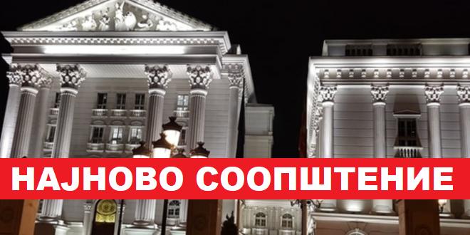 ПРЕД МАЛКУ НОВО СООПШТЕНИЕ ОД ВЛАДАТА НА РЕПУБЛИКА МАКЕДОНИЈА – Стејт департментот: Владата демонстрираше почит кон независноста на судството